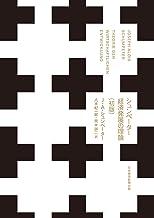 表紙: シュンペーター 経済発展の理論(初版) (日本経済新聞出版) | J・A・シュンペーター