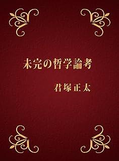 未完の哲学論考 (BoBoBooks)
