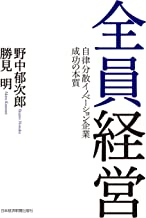 表紙: 全員経営 ―自律分散イノベーション企業 成功の本質 (日本経済新聞出版)   勝見明
