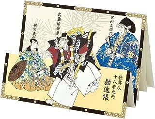 AAY27-1922 和風グリーティングカード/むねかた 立体 「歌舞伎」 (中紙・封筒付) 再生紙 英文説明入