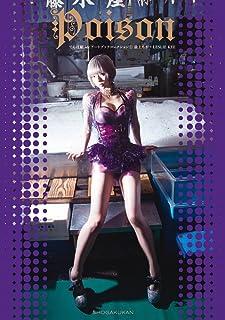 最上もが×LESLIE KEE Poison: でんぱ組.inc アートブックコレクション1 (でんぱ組.incアートブックコレクション)...