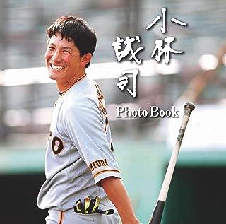 小林誠司Photo Book