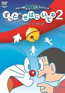 NEW TV版ドラえもんスペシャル ずっとそばにいてね2 ~STAND BY ME 2 [DVD]