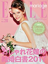 ELLE mariage(エル・マリアージュ) 28号 (2016-12-07) [雑誌]