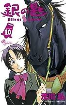 表紙: 銀の匙 Silver Spoon(10) (少年サンデーコミックス) | 荒川弘