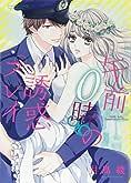 午前0時の誘惑プレイ (ぶんか社コミックス Sgirl Selection)