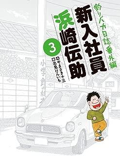 釣りバカ日誌番外編 新入社員 浜崎伝助 (3) (ビッグコミックス)