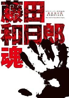 画業20周年記念全集 藤田和日郎魂 DVDつき (原画集・イラストブック)