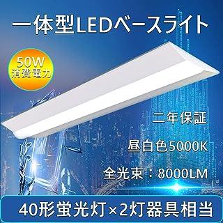 一体形LED蛍光灯 器具一体式 LEDベースライト 40W形直管蛍光灯代替 40W形2灯相当 逆富士型 キッチン用 消費電力50W 超高輝度8000lm 取付簡単 工事不要 天井直付型 50000時間長寿命 2年品質保証