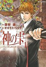 表紙: 神の雫(1) (モーニングコミックス) | オキモト・シュウ