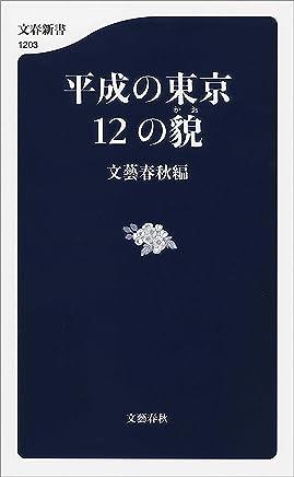 平成の東京 12の貌 (文春新書)
