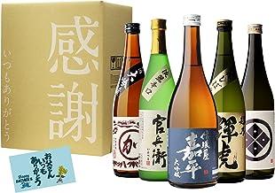衝撃の50%OFF! 日本酒最高ランクの大吟醸720ml 5本セット 父の日カード 感謝箱入り 4合瓶 酒 日本酒 大吟醸 飲み比べ 御中元 ギフト 父の日