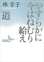 表紙: やすらかに今はねむり給え/道 (講談社文芸文庫) | 林京子