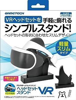 PSVR用ヘッドセットスタンド『ヘッドセットスタンドVR』 -PlayStation VR-