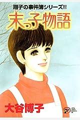 翔子の事件簿シリーズ!! 20 末っ子物語 (A.L.C. DX) Kindle版