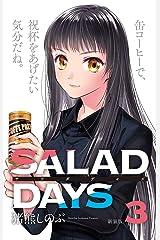 【新装版】「SALAD DAYS」(3) (サンデーうぇぶりコミックス) Kindle版