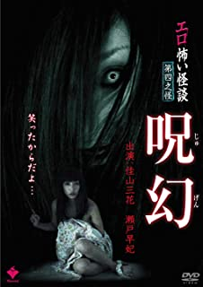 エロ怖い怪談 第四之怪 呪幻 [DVD]