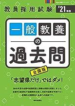一般教養の過去問(2021年度版  Hyper 実戦シリーズシリーズ3) (Hyper実戦シリーズ)