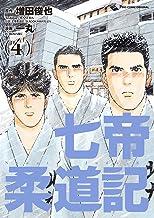 表紙: 七帝柔道記(4) (ビッグコミックス) | 一丸