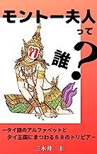 表紙: モントー夫人って誰?: -タイ語のアルファベットとタイ王国にまつわる88のトリビア- | 三木井 圭
