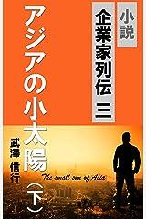 アジアの小太陽(下巻) Kindle版