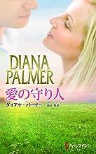 表紙: 愛の守り人 (ハーレクイン・プレゼンツ・スペシャル) | ダイアナ パーマー