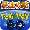 最新攻略 for Pokemon Go
