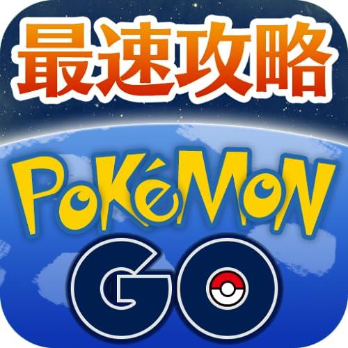 『最新攻略 for Pokemon Go』の1枚目の画像