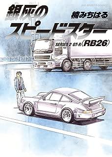 銀灰のスピードスター SERIES2 GT-R(RB26) (ビッグコミックス)