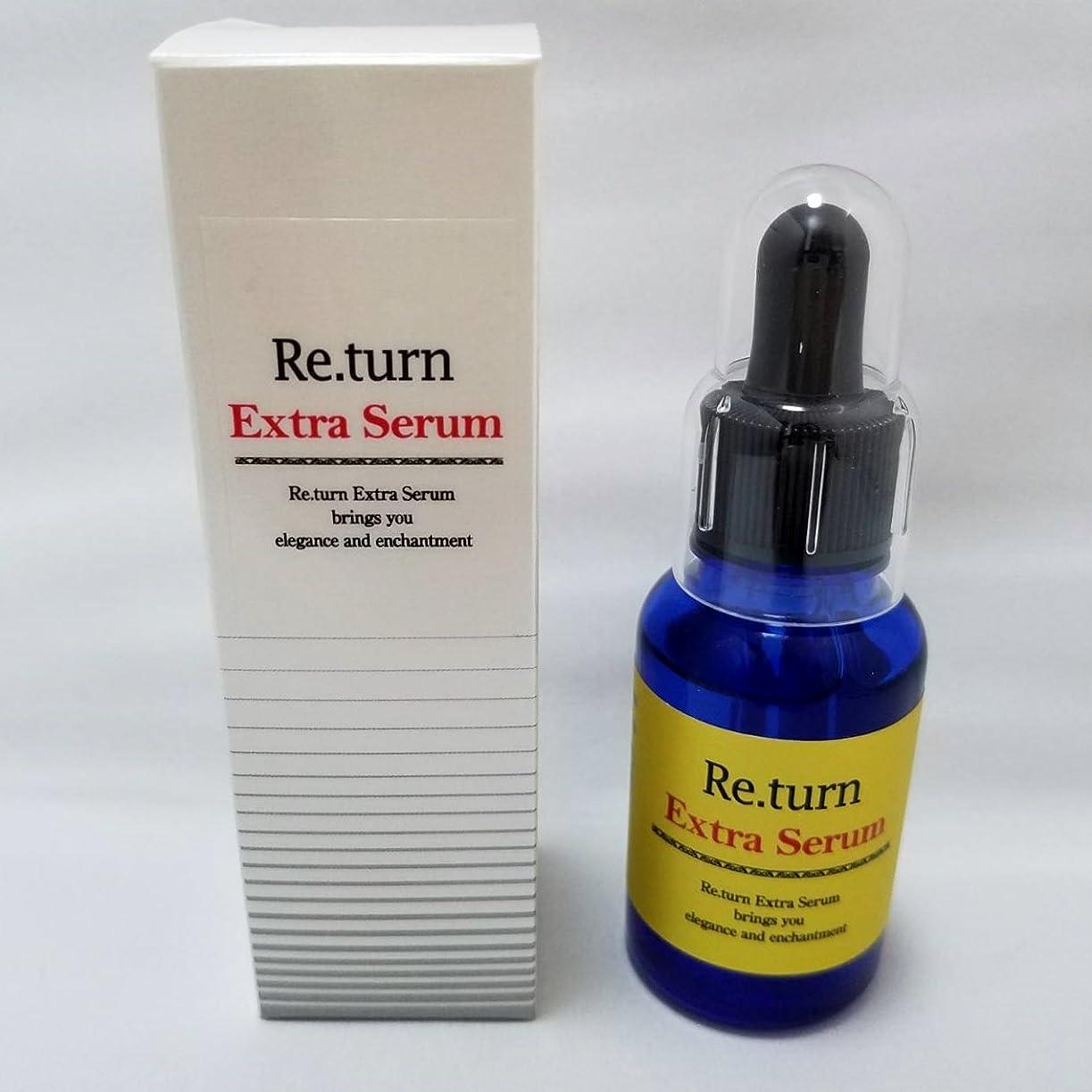 委任顔料魅力Re.turn 高濃度 SCCプレミアム エッセンス 30ml 幹細胞 美容液 ヒト幹細胞+馬プラセンタ リターン 美容液