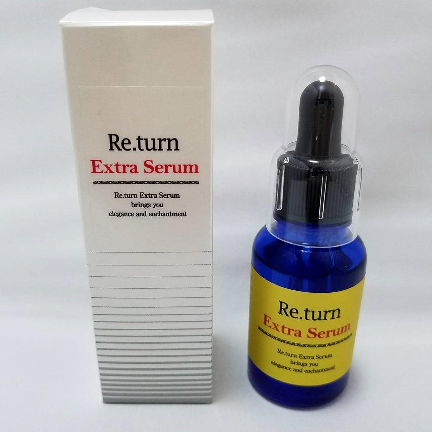 戸口歌う喉が渇いたRe.turn 高濃度 SCCプレミアム エッセンス 30ml 幹細胞 美容液 ヒト幹細胞+馬プラセンタ リターン 美容液