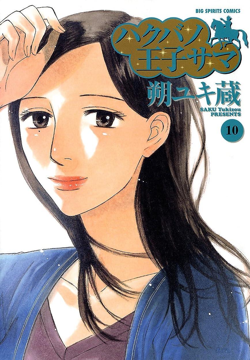 寛容赤面速報ハクバノ王子サマ(10) (ビッグコミックス)