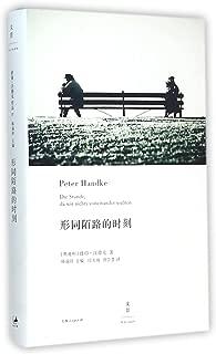 The Hour We Knew Nothing Of Each Other (Die Stunde,da Wir Nichts Voneinander Wubten) (Chinese Edition)