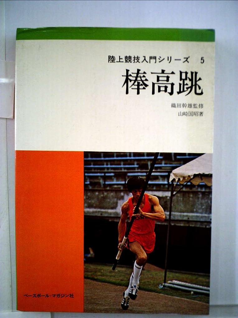 不潔視力肉屋棒高跳 (陸上競技入門シリーズ 5)
