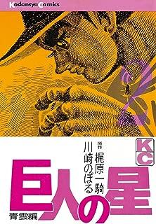 巨人の星(2) (週刊少年マガジンコミックス)
