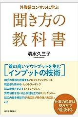 外資系コンサルに学ぶ聞き方の教科書 Kindle版