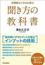 表紙: 外資系コンサルに学ぶ聞き方の教科書   清水 久三子