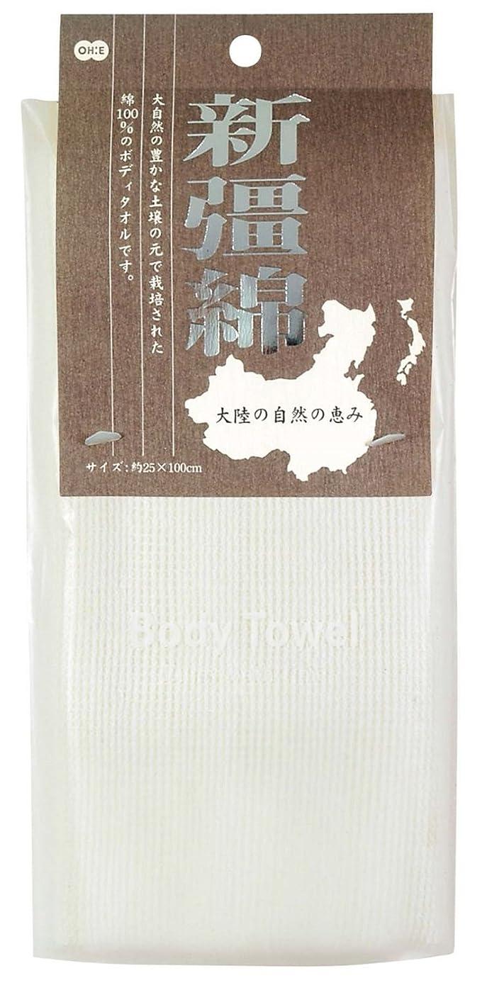 だます振る舞う顔料オーエ ボディタオル ホワイト 約幅25×長さ100cm CN ウイグル綿 タオル