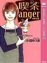 喫茶anger (マーガレットコミックスDIGITAL)