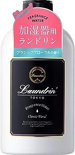 ランドリン 加湿器用フレグランスウォーター クラシックフローラルの香り 透明 300ミリリットル (x 1)