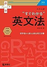 表紙: 大学入試 すぐわかる英文法 赤本プラス | 肘井学