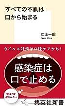 表紙: すべての不調は口から始まる (集英社新書) | 江上一郎