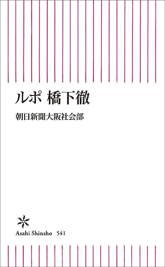シネウィ成長するフェローシップルポ 橋下徹 (朝日新書)
