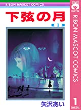 表紙: 下弦の月 1 (りぼんマスコットコミックスDIGITAL) | 矢沢あい