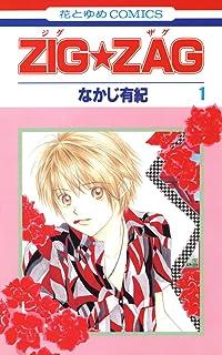 ZIG☆ZAG 1 (花とゆめコミックス)