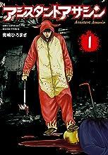 アシスタントアサシン 1 (少年チャンピオン・コミックス エクストラ)