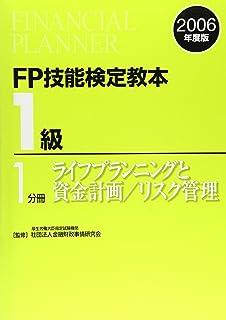 FP技能検定教本1級〈1分冊〉ライフプランニングと資金計画/リスク管理〈2006年度版〉