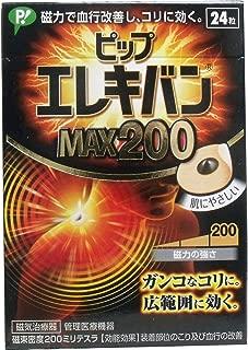 通販エレキバンMAX200 24粒入 × 3個セット  管理医療機器