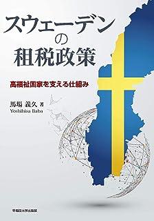 スウェーデンの租税政策:高福祉国家を支える仕組み