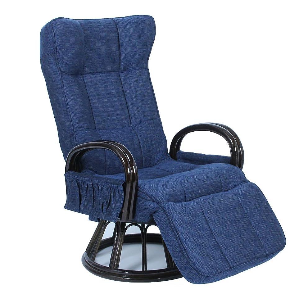 不満低い太陽タンスのゲン 高座椅子 回転式 ラタン オットマン付 ハイバック 肘掛け リクライニング 幅60cm ネイビー 21300028 NV 【51049】